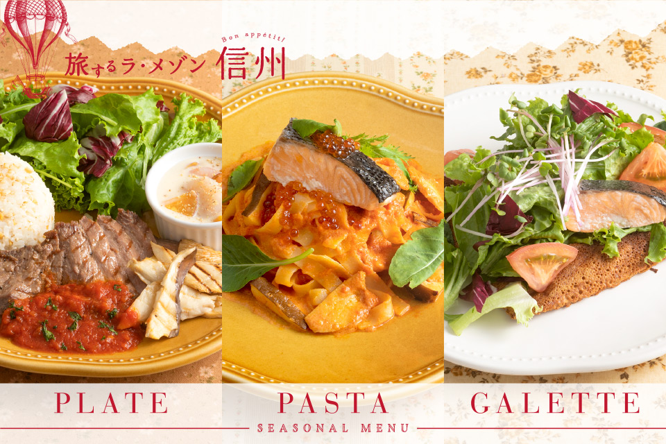 SEASONAL MENU/GALETTE、PASTA、PLATE